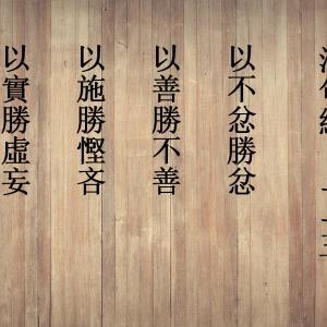 法句経(ダンマパーダ)223 漢文