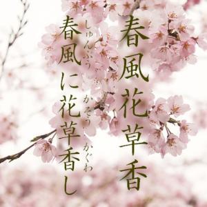 春風に花草香し(しゅんぷうに かそう かぐわし)