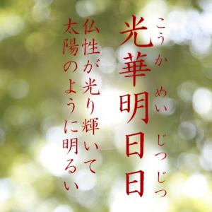 光華明日日(こうか めい じつじつ)