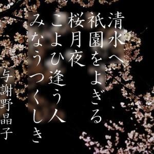 清水へ祇園をよぎる桜月夜こよひ逢う人みなうつくしき