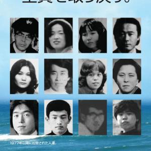 北朝鮮による拉致被害者の家族や支援者、署名活動を実施