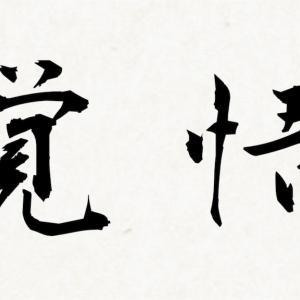 覚悟×2人の人生(ADHD妻)