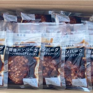 飯塚市の冷凍ハンバーグが美味しい
