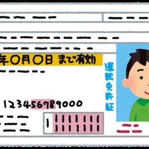 中国で運転免許証デジタル化