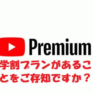 YouTubePremiumに学割プランがあるだと??