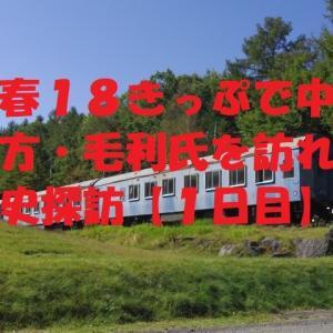 【失敗談も】青春18きっぷで中国地方・毛利氏を訪れる歴史探訪