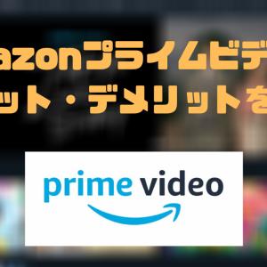 Amazonプライムビデオを3年利用した現役大学生がプライムビデオのメリット・デメリットを解説