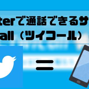 Twitterで通話できるサービスTwiCall(ツイコール)とは?