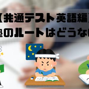 【共通テスト英語編】武田塾の参考書ルートはどうなのか?実際に検証してみた