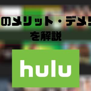 Huluを4年間利用した現役大学生がHuluのメリット・デメリットを解説