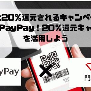 【PayPay×門真市】最大20%還元されるキャンペーン「かどまでPayPay!20%還元キャンペーン」を活用しよう