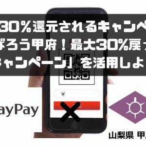 【PayPay×甲府市】最大30%還元されるキャンペーン「がんばろう甲府!最大30%戻ってくるキャンペーン」を活用しよう