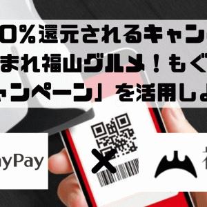 【PayPay×福山市】最大20%還元されるキャンペーン「集まれ福山グルメ!もぐもぐキャンペーン」を活用しよう