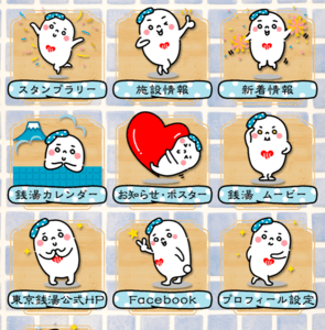 ❤️東京銭湯スタンプラリー❤️