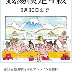 ❤️第12回銭湯検定4級試験❤️