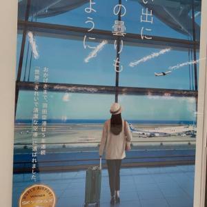 ❤️羽田空港㊗️5年連続世界一❤️