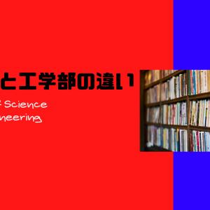 理学部と工学部の違い【偏差値の違いは?】【忙しさは違うの?】
