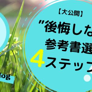 """【公開します】""""後悔しない""""参考書選び全4ステップ!"""