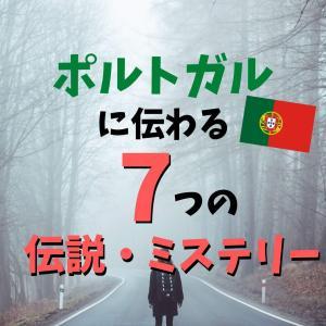 実はロマンチスト?ポルトガル人が信じる7つの伝説・ミステリー【信じる?信じない?】
