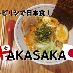 """トビリシで評判の日本食レストラン""""AKASAKA""""で食すラーメン【メニュー・料金】"""