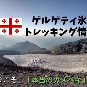 カズベキの穴場の絶景!ゲルゲティ氷河トレッキング詳細情報