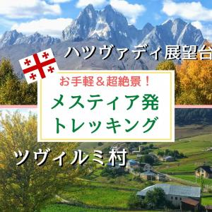 スヴァネティで一番ピュアな村!ツヴィルミを訪ねるズルルディ山脈絶景トレッキング