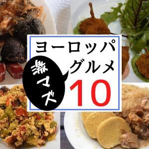 トラウマ級!ヨーロッパ全国行った私が選ぶ不味い食べ物10選