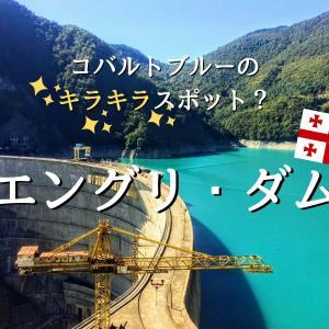 【ジョージア】世界で二番目のエングリ・ダム。コバルトブルーのキラキラ世界へようこそ【アクセス情報】
