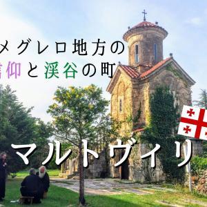 【ジョージア】渓谷と信仰の町!マルトヴィリ観光まとめ