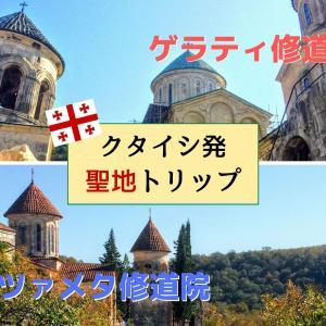 クタイシ発!ゲラティ修道院&モツァメタ修道院日帰り観光ガイド