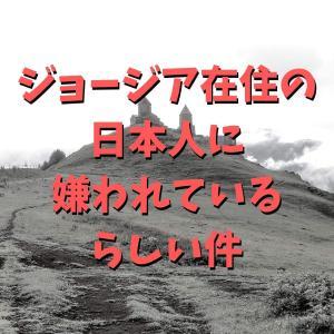 ジョージア「在住」の日本人に嫌われているらしい件。