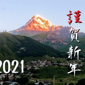 世界半周旅行者が、2021年の目標を21個たててみた【達成するぞ!】