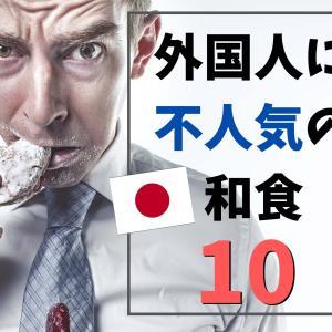外国人には不人気?苦手な人多めな日本食(和食)10品ランキング