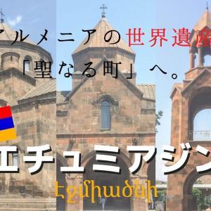 """アルメニアの""""聖なる都市""""。世界遺産・エチュミアジン観光ガイド"""