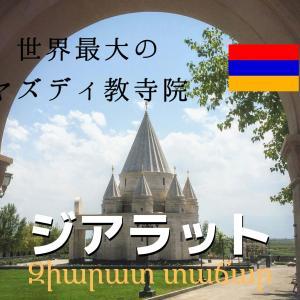 世界最大のヤジディ教寺院はアルメニアにあった!観光・行き方まとめ