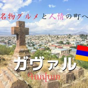 アルメニアの隠れたグルメの町!ガヴァル観光完全ガイド