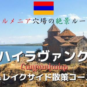 アルメニア穴場の絶景!ハイラヴァンク修道院&湖散策コース。