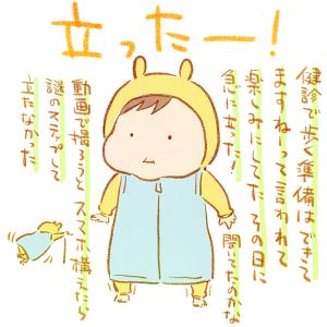 立ったー!!!