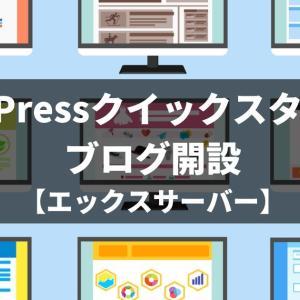 WordPressクイックスタートでブログ開設【エックスサーバー】