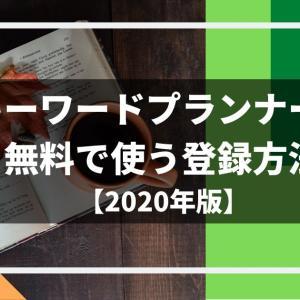 キーワードプランナーを無料で使う登録方法【2020年版】