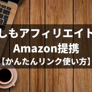 もしもアフィリエイトでAmazon提携【かんたんリンク使い方】