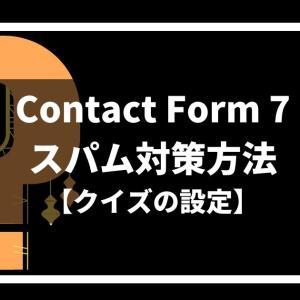 Contact Form 7のスパム対策方法【クイズの設定】