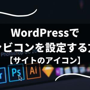 WordPressでファビコンを設定する方法【サイトのアイコン】