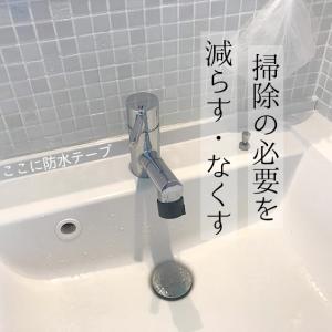 防水テープの使った掃除の減らし方