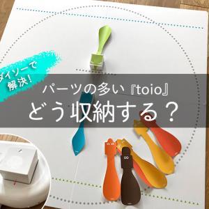 toio『トイオ・コレクション』にピッタリの収納BOX