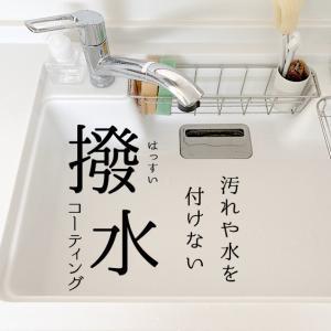 シンク掃除の頻度を激減させる撥水スプレーの使い方