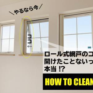 ロール式網戸のお掃除方法