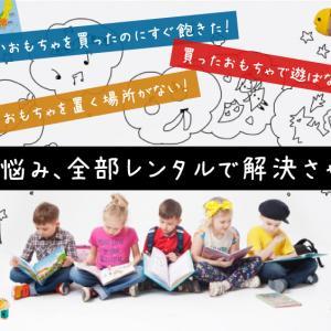 知育玩具の『キッズラボラトリー』おもちゃはレンタルする時代!?