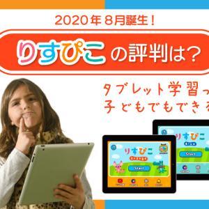 アルク「りすぴこ」の評判は?幼児向けのタブレット学習誕生!