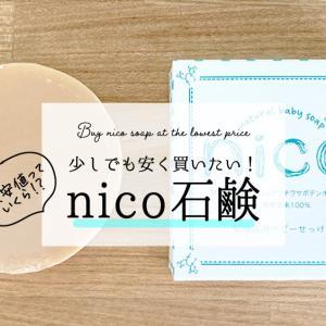 nico石鹸を最安値の購入方法|割引率を徹底調査